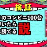 【出禁覚悟】コンビニ100台カニ歩きで勝てる?