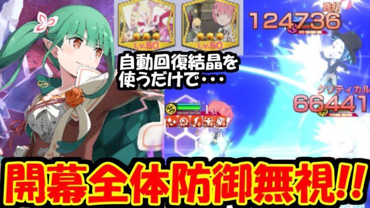 【リゼロス】夢幻術師シオンに自動回復を組み合わせると・・・?