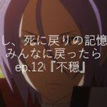 【 リゼロSS 】もし死に戻りの記憶がみんなに戻ったら#12 【 Re:ゼロから始める異世界生活 】リゼロ二次創作