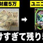 【全財産】マジで今年ぼろ負けしすぎて9月最後の全財産5万円をユニコーンにぶち込んだ「ユニコーン パチンコ」