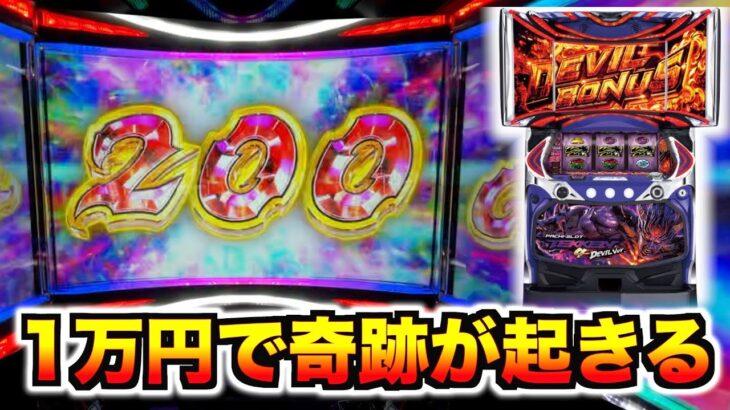 【鉄拳4デビル】たった1万円で奇跡が起きた。フリーズ引くまでデビル生活3日目。