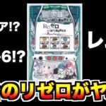 【新台リゼロがヤバイ!!!】「設定エミリア」とんでもないスペックでキター!!!