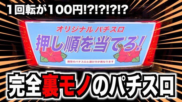 【1回転100円スロット】裏モノのパチスロ機