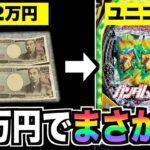 【願望】2万円をガンダムユニコーンにぶち込んだ結果 Pフィーバー機動戦士ガンダムユニコーン)UC