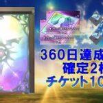 【リゼロス】360日ログイン達成!1周年記念だぞぉぉ!
