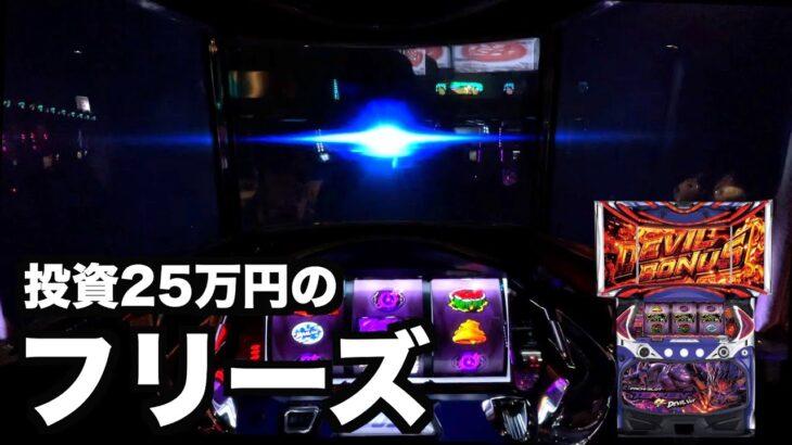 【鉄拳4デビル】フリーズ引いた「総投資25万円」