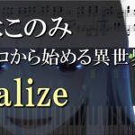 Realize – 鈴木このみ  リゼロ2期OP【Re:ゼロから始める異世界生活】【ピアノアレンジ】