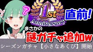 【リゼロス】明日、一周年イベント開始!謎の新ガチャも来るってマジ!?