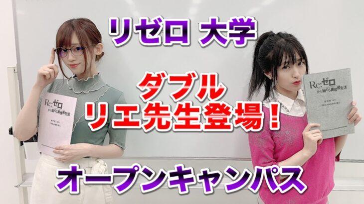 【リゼロラジオ】リゼロ大学開講につき、ダブルリエ先生登場!(#59)