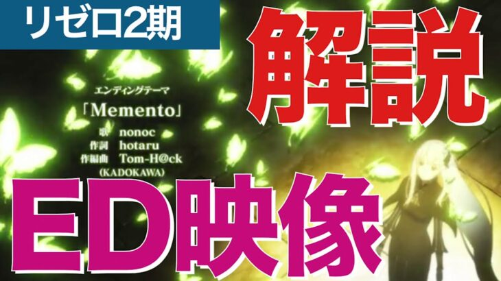 リゼロ2期アニメED映像の解説動画!伏線考察ネタバレ|エンディングテーマ「Memento」