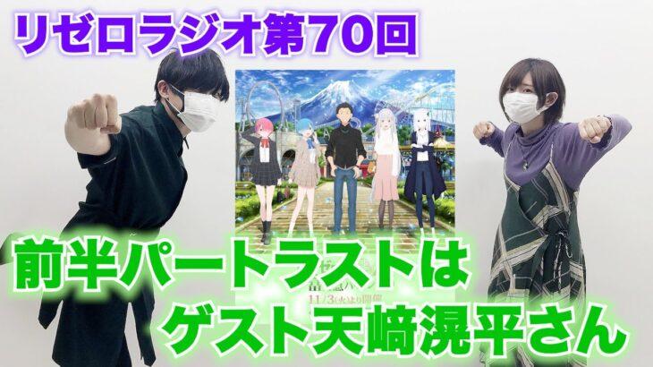 【リゼロ】リゼロ2期前半パートラスト! メインヒロインに ゲストは天﨑滉平さん 『70リゼロラジオ』