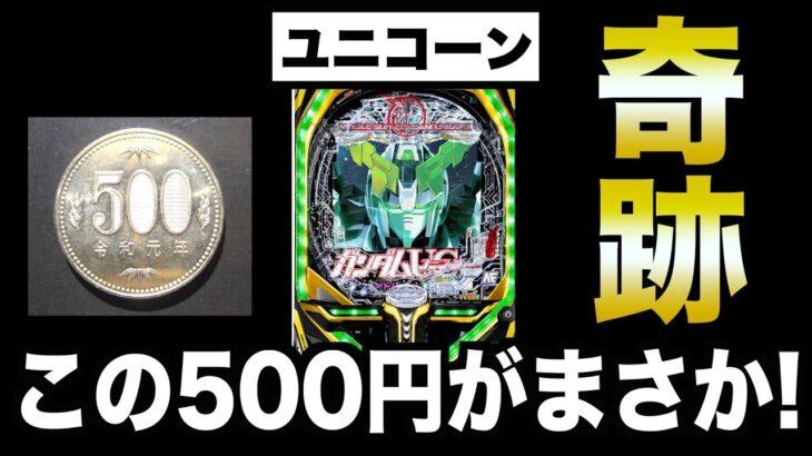 【ユニコーン】まさかの500円が奇跡を起こす。だからパチンコがやめられないんだ