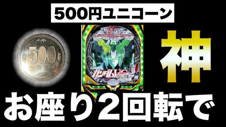【2回転!?】ユニコーンお座りたった500円でまさか!?!?  パチンコヤバすぎる!!!