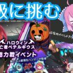 【リゼロス】ハロウィン亡霊ペテルギウス討伐イベント総力戦超級に挑む!!!