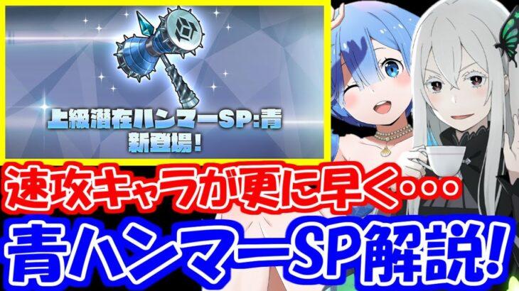 【リゼロス】『上級潜在ハンマーSP:青』のメリットは?どのキャラクターに使うべき?