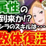【リゼロス】ハロウィンプリシラが来るぞぉおおおお!!まさかの複数体復活!?ヤバそうな予感・・・