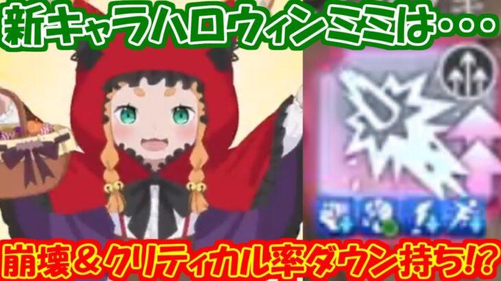【リゼロス】ハロウィンミミが来るぞぉおおおお!!崩壊&初のクリティカル率ダウン持ち!?みんなは回す?