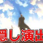 【リゼロ コラボ】隠し演出…感動【モンスト】