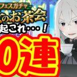 【リゼロス】エキドナフェスガチャ20連!奇跡を起こせるか!?