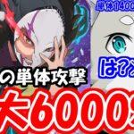 【リゼロス】アルコル性能評価!MAX6000%単体攻撃ってマジ!?