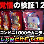 【出禁覚悟の検証】1000台コンビニレア役カニ歩き12日目