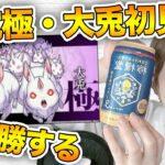 【モンスト🔴LIVE】ほろ酔い初見でリゼロ超究極・大兎に挑む!【飲酒ゆる配信】