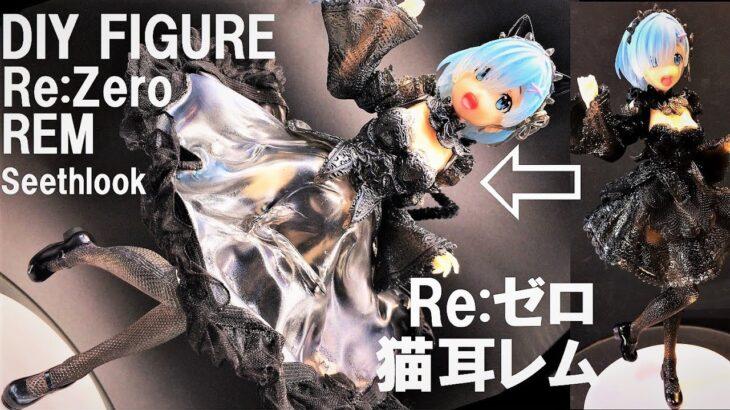 【リゼロ】猫耳レムを透けドレスにDIY改造リペイント 黒猫コスのフィギュア作ってみた  Re:Zero REM Figure Repaints Re:ゼロから始める異世界生活 セラ箱 製作日記