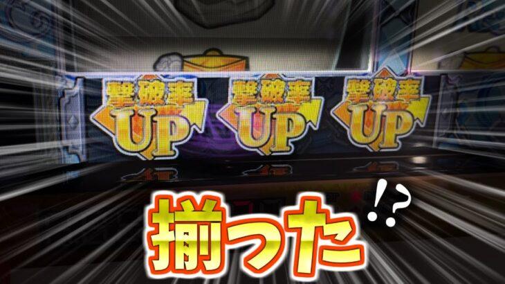 """【リゼロ】黄色が """"3個"""" 揃うとどこまで上がる???"""